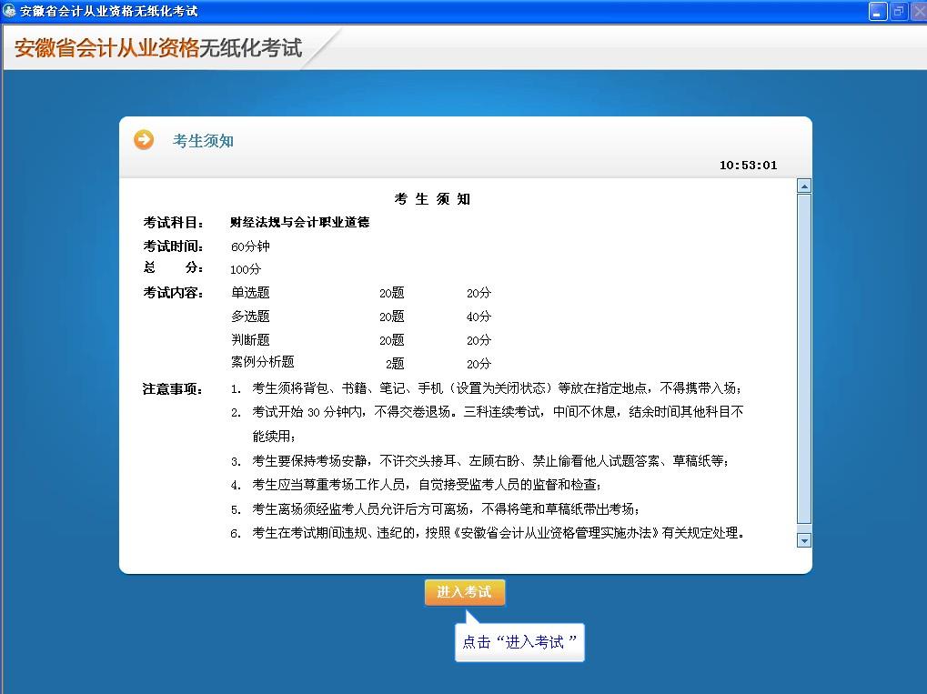 安徽会计考试无纸化考试系统01-安徽财会网开发
