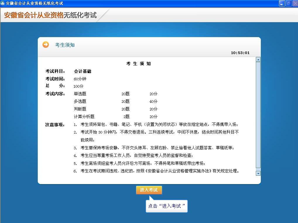 安徽会计考试无纸化考试系统04-安徽财会网开发
