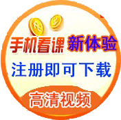 安徽财会网-手机看高清视频课件
